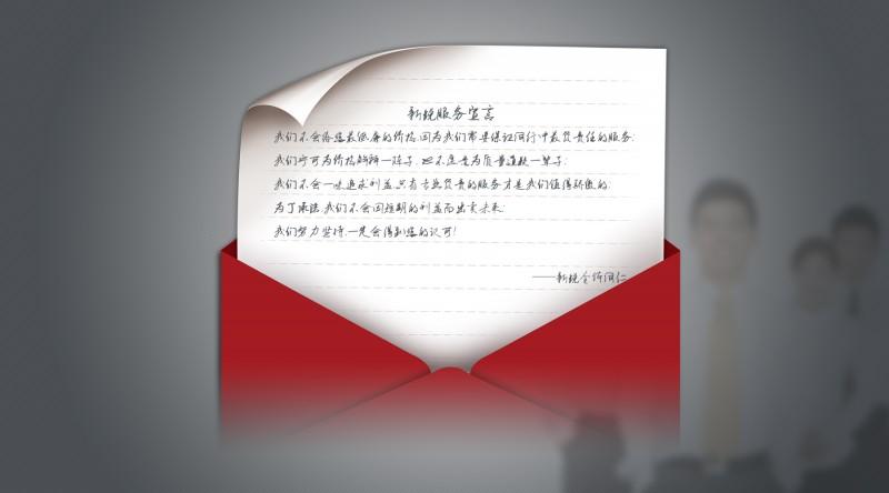 致客户的一封信--公司介绍--长沙新锐知识产权代理