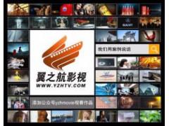 长沙翼之航影视_摄影摄像 宣传片 创意视频 会议庆典 活动纪实跟拍