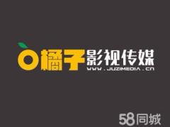 湖南橘子影视传媒有限公司_长沙广告片、企业宣传片制作,专业团队拍摄