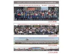 罗曼蒂_专业大合影 长沙会议合影 千人大合影 照片冲印