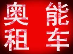 长沙奥能汽车租赁有限公司_奥能租车专业提供奔驰宝马奥迪路虎沃尔沃霸道等高档车