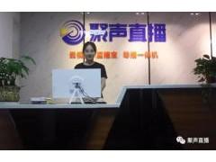湖南云屋智能科技有限公司_湖南聚声直播,多机位,现场直播、拍摄录制企业宣传片
