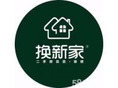 武汉换新家置业有限公司_专业承接毛坯房整体装修 旧房改造局部装修签单有惊喜