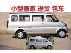 武汉搬家租车_武昌洪山中小型面包车50元起搬家拉货包车 自驾勿扰