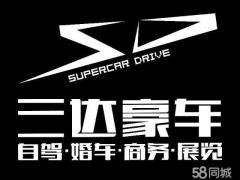 三达汽车租赁有限公司_武汉三达豪车租赁、专注豪车、跑车、租赁出租、价优