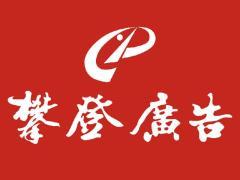 武汉鑫攀登广告有限公司_LED发光字 吸塑灯箱 背景墙 喷绘写真 楼顶大字