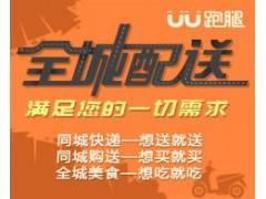 郑州时空隧道信息技术有限公司_成都UU跑腿同城配送,专人专送,59分钟全城送达!