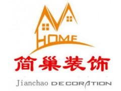 福州简巢环保装饰_从事住宅、公寓、办公、商业、酒店、学校、医院等装修