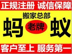 广州市老牌蚂蚁搬家有限公司_广州老牌蚂蚁搬家 居民办公室长途搬家准时守信不加价
