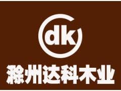 滁州达科木业_海口厂家批发各种实木地板复合强化地板、价格优惠