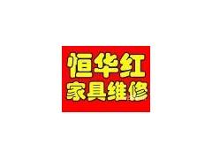 武汉恒华红家居服务有限公司_专业为各种沙发翻新维修换皮改色 快速上门 质量保证