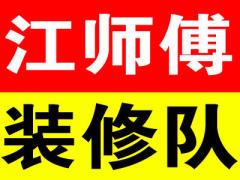 南昌江师傅装修队_南昌专业装修师傅 泥工水电 家装一条龙服务