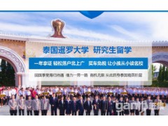 泰国暹(xian)罗大学华语留学本科、硕士、博士学位