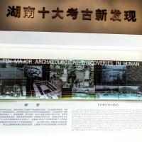湖南省博物馆·湖南十大考古新发现陈列