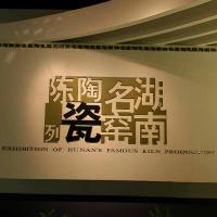 湖南省博物馆·湖南名窑陶瓷陈列