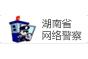 校企通·湖南省网络警察