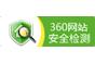 商企通·360安全检测